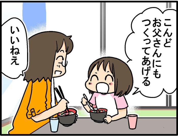 外食大好きな5歳娘。「おうちご飯」を楽しんでもらう提案をした結果…の画像8