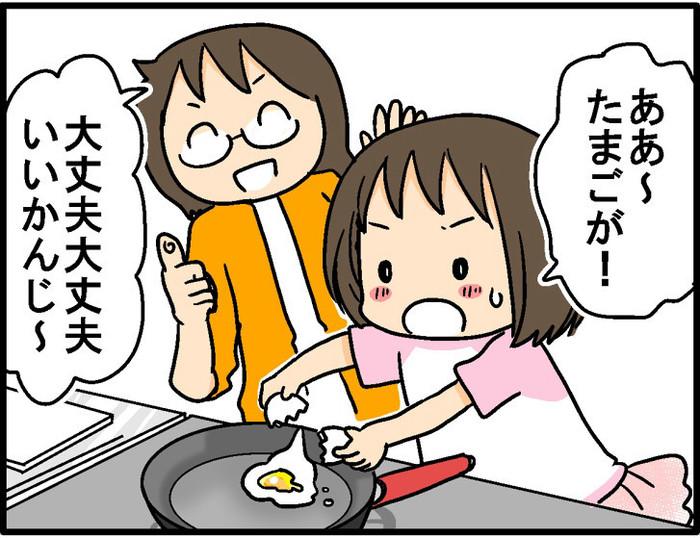 外食大好きな5歳娘。「おうちご飯」を楽しんでもらう提案をした結果…の画像5