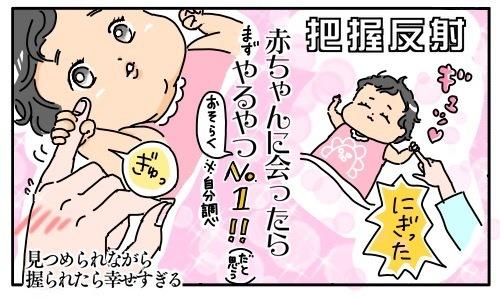 か、かわいすぎて鼻血出そう…大興奮な「赤ちゃんの反射」を勝手に10選♡の画像4