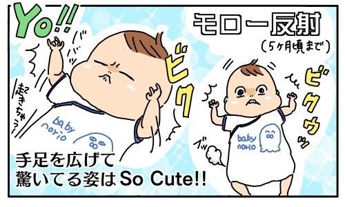 か、かわいすぎて鼻血出そう…大興奮な「赤ちゃんの反射」を勝手に10選♡の画像1