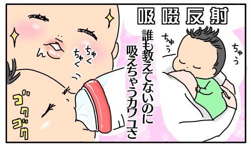 か、かわいすぎて鼻血出そう…大興奮な「赤ちゃんの反射」を勝手に10選♡の画像2