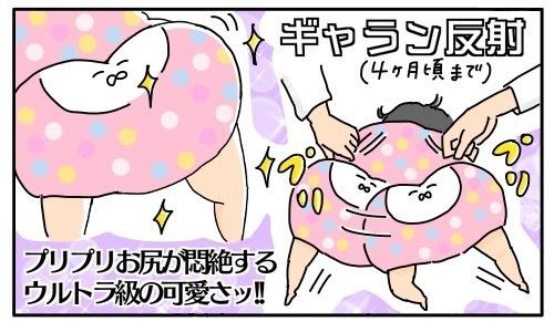 か、かわいすぎて鼻血出そう…大興奮な「赤ちゃんの反射」を勝手に10選♡の画像6