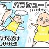 か、かわいすぎて鼻血出そう…大興奮な「赤ちゃんの反射」を勝手に10選♡のタイトル画像