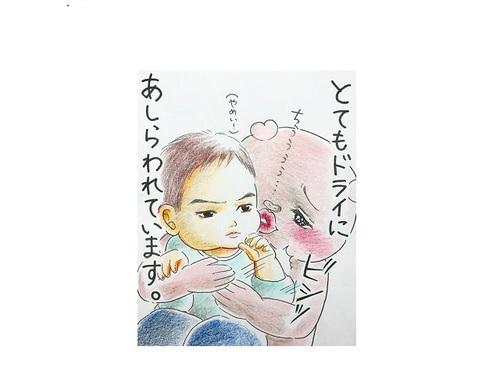 「天使なキミも、小悪魔なキミも…♡」1歳息子に振り回される日々!のタイトル画像