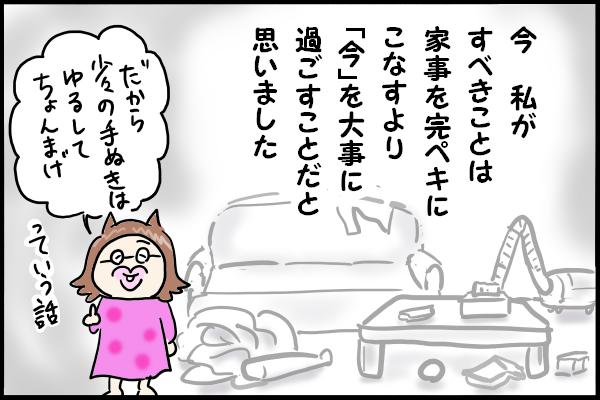 家事育児に追われる毎日の中で、ハッとさせられた先輩ママからの言葉の画像10