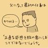 パパは共感、ママは落胆?!「ヨシタケシンスケ」さんの育児マンガが面白すぎる!のタイトル画像