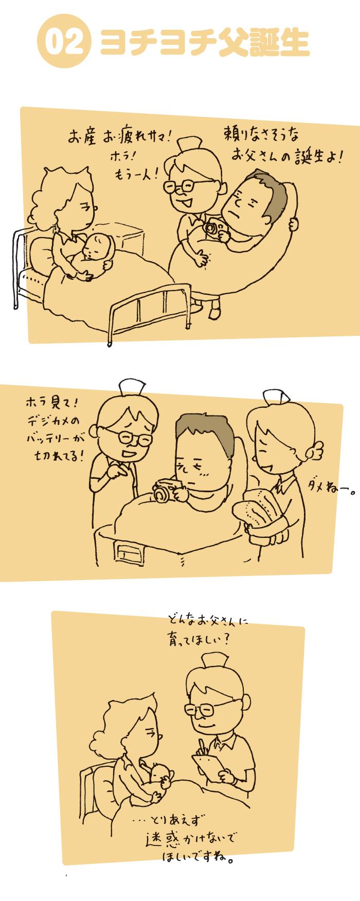 パパは共感、ママは落胆?!「ヨシタケシンスケ」さんの育児マンガが面白すぎる!の画像3