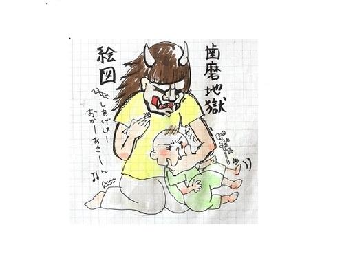 「お口の健康は鬼ママから。」やんちゃ坊主との育児日記がツボ!のタイトル画像