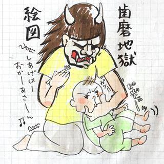 「お口の健康は鬼ママから。」やんちゃ坊主との育児日記がツボ!の画像14