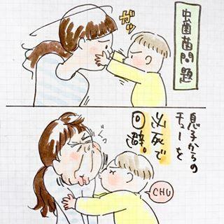 「お口の健康は鬼ママから。」やんちゃ坊主との育児日記がツボ!の画像18