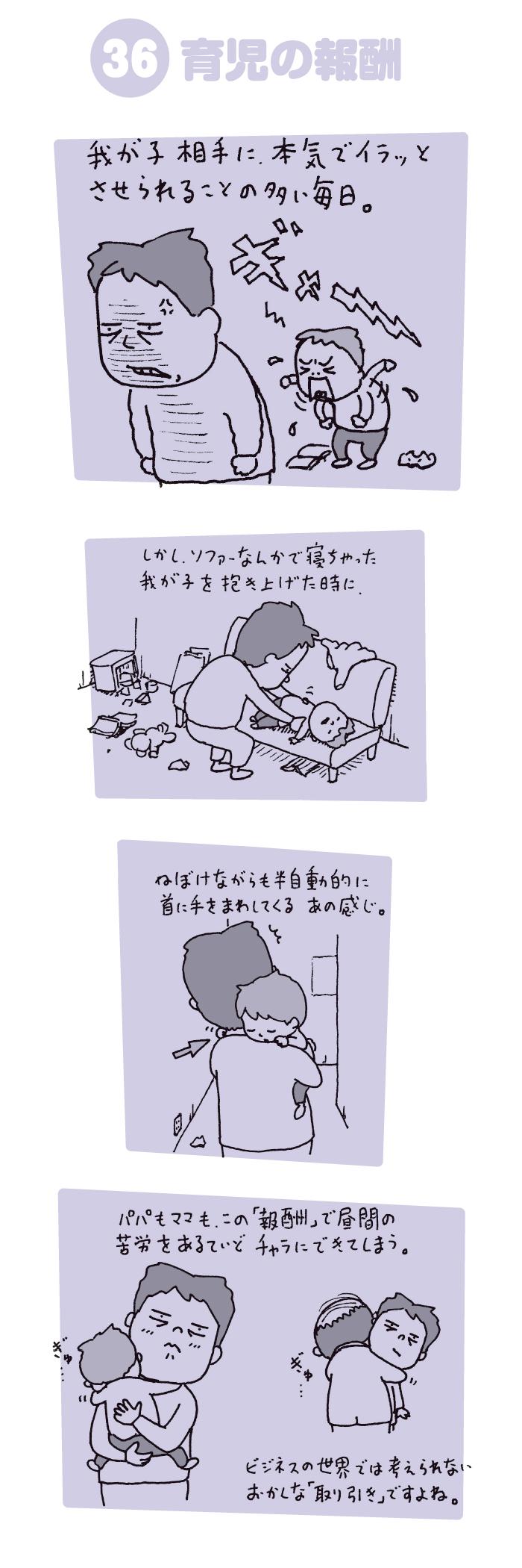 「親になるという事は…?」斬新な視点満載なヨシタケシンスケさんの育児マンガ!の画像7