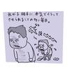 「親になるという事は…?」斬新な視点満載なヨシタケシンスケさんの育児マンガ!のタイトル画像