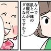 「弱酸性=肌にやさしい」とは限らない!? <モコモコおばさんの耳より情報 vol.2>のタイトル画像