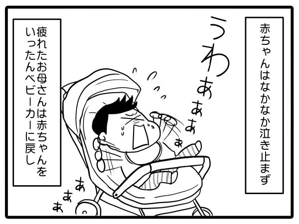 考えてみたら、ちょっと可笑しい…赤ちゃんがグズッた時、ついつい言っちゃうあの言葉の画像3