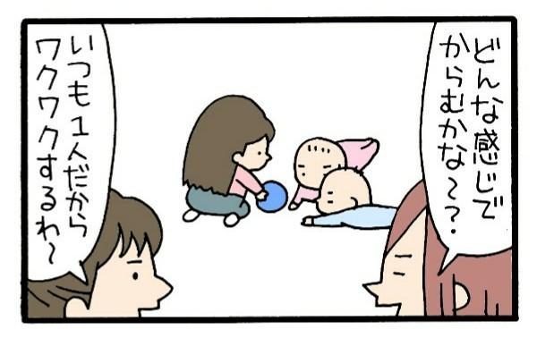 他の子と遊んでいる時に気づいた我が子の別の姿の画像2