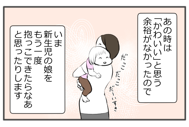 「我が子を抱っこするのがこわい…!」おっかなびっくりだった私の体験談の画像12