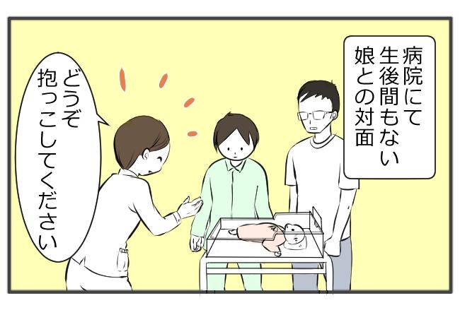 「我が子を抱っこするのがこわい…!」おっかなびっくりだった私の体験談の画像1