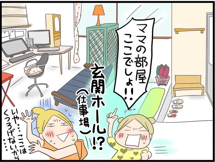 子ども部屋はあるけど…家の中の「ママのスペース」はどこに…!?の画像5