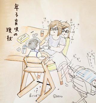 「寝起きが一番老けてる…」年子の兄弟育児に奮闘するママに共感っ!の画像6