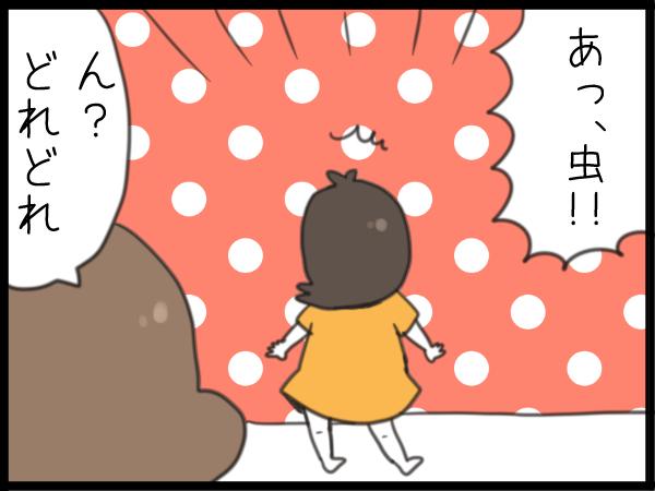 クモを怖がっていた娘の「たくましい」変化の画像3