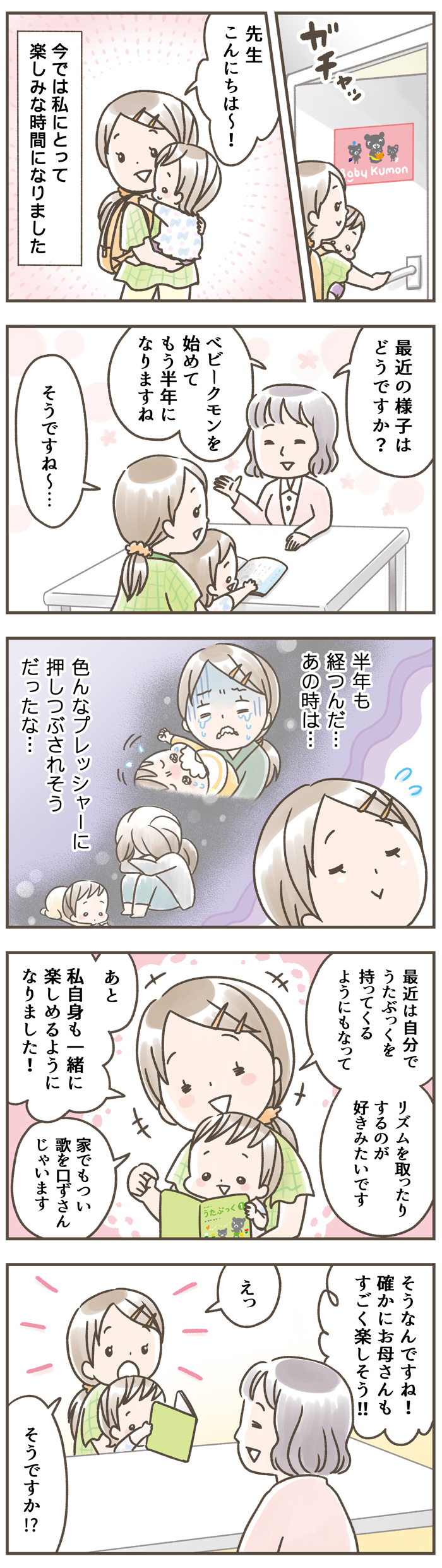 完璧なママじゃなくていい。私が子どもと一緒に楽しめるようになった理由の画像3