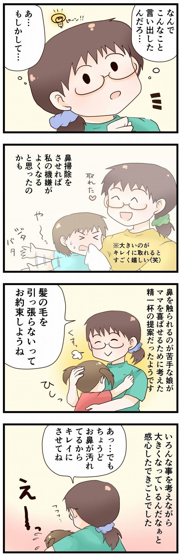 ママに叱られた2歳娘の「お詫びのしるし」のアイディアがすごい…(笑)の画像2