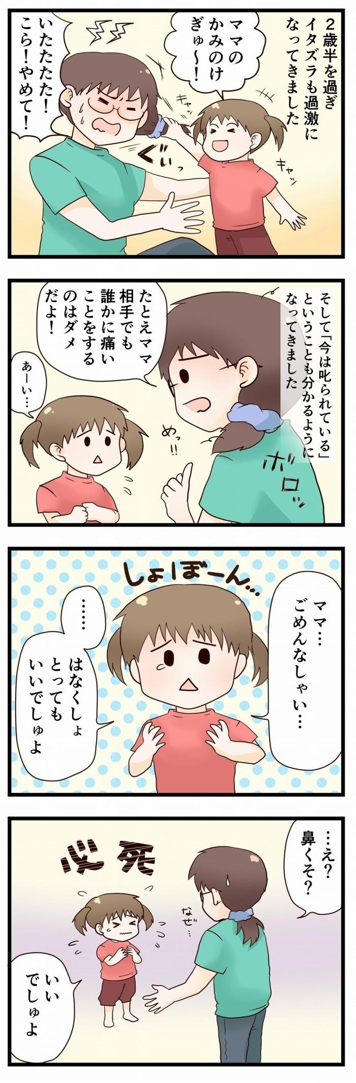 ママに叱られた2歳娘の「お詫びのしるし」のアイディアがすごい…(笑)の画像1