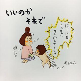 「いままで何だと思ってたの?!」2歳児の言葉のセンスが可愛すぎてメモリたい!の画像6
