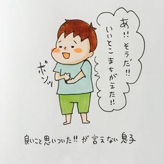 「いままで何だと思ってたの?!」2歳児の言葉のセンスが可愛すぎてメモリたい!の画像10