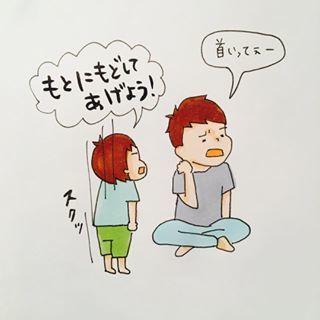 「いままで何だと思ってたの?!」2歳児の言葉のセンスが可愛すぎてメモリたい!の画像14