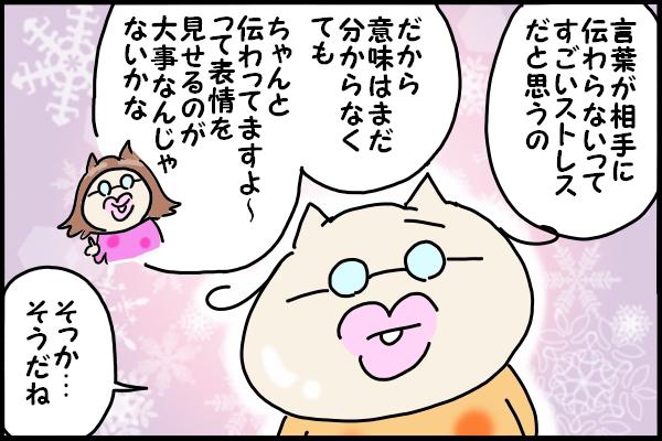 ヨチヨチ言葉の乳児とも、コレで会話のキャッチボールを楽しめちゃうんですの画像8