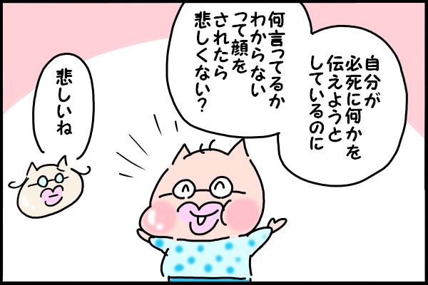 ヨチヨチ言葉の乳児とも、コレで会話のキャッチボールを楽しめちゃうんですの画像7