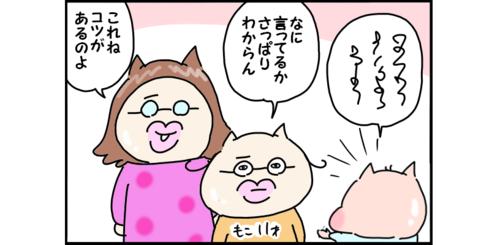 ヨチヨチ言葉の乳児とも、コレで会話のキャッチボールを楽しめちゃうんですのタイトル画像
