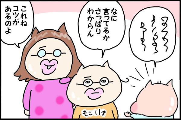 ヨチヨチ言葉の乳児とも、コレで会話のキャッチボールを楽しめちゃうんですの画像2
