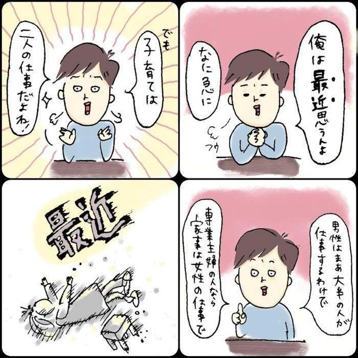「最近って…」まるで、うちのことかと思った(笑)夫へのツッコミに大共感!まとめの画像11