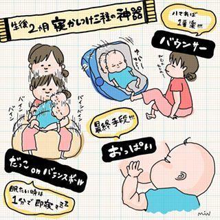 「上野の母パンダに、親近感。」新米ママのリアルに共感せずにはいられない!!の画像18