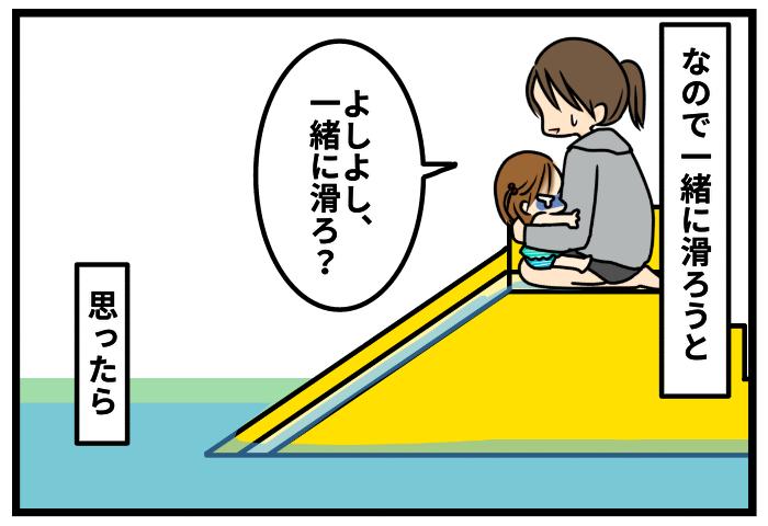え、そんな風に思ってたの?プールをこわがりまくっていた娘から予想外のリクエスト!の画像3