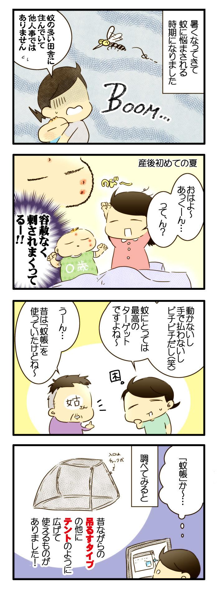 蚊に刺されまくってる〜! 抵抗できない赤ちゃんへの対策は昔ながらのアレが効果テキメンだったの画像1