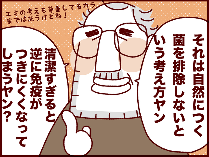 外から帰ったら手洗い、うがいは常識…じゃない国の理由が斬新すぎる(笑)!の画像4
