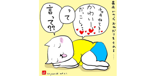 """「絶対、自分の可愛さに気づいてる…!」我が家の""""オトメン男子""""にメロメロ♡のタイトル画像"""