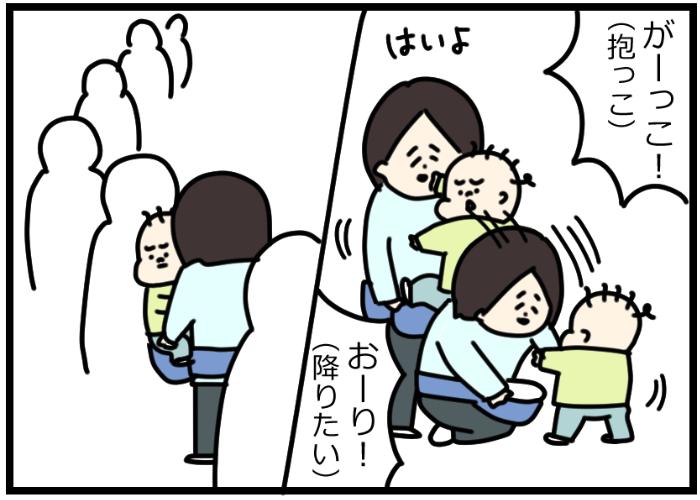 """抱っこ!歩く!やっぱり抱っこ!で困ったら… """"新""""抱っこひもが大活躍の画像6"""