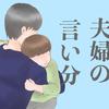 家族の再出発は、いまからでも間に合うだろうか。/連続小説 第22話のタイトル画像
