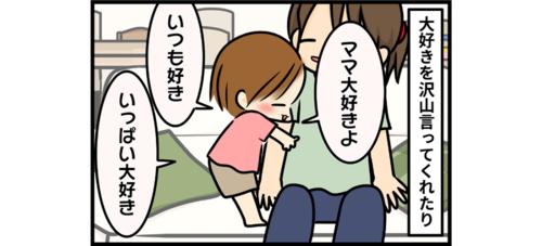 かわいすぎて思わず保存したくなる…2歳娘の「おしゃべり」の話のタイトル画像