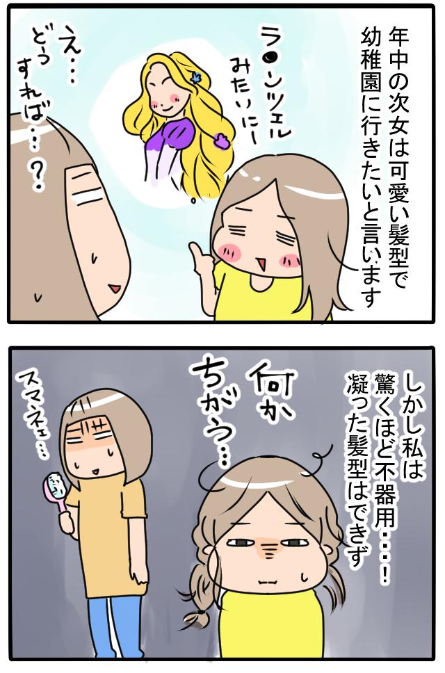 不器用すぎる母 vs. おしゃれ髪型を求める娘…。その結果はいかに!?の画像1