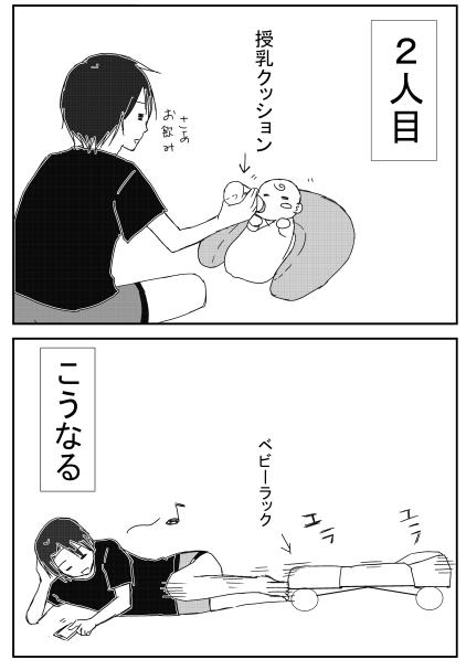"""色んな意味で""""こんなに""""変わる(笑)、子育て真っ只中な生活の全貌!の画像6"""