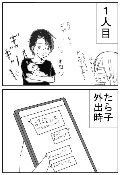 """色んな意味で""""こんなに""""変わる(笑)、子育て真っ只中な生活の全貌!の画像5"""