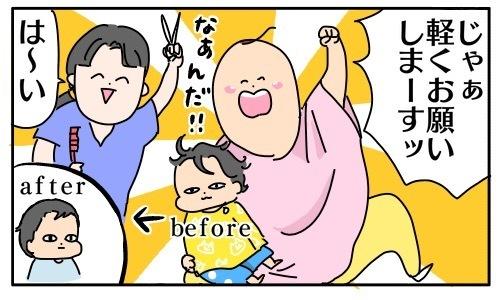 息子を「坊主」にしたくなかった私が、「坊主最高!!」に辿り着くまでのこじれ話の画像11
