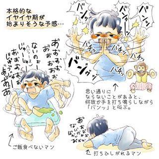 え…手すらつなげない!?成長する息子との日常は、まるでフルマラソンだった!の画像8