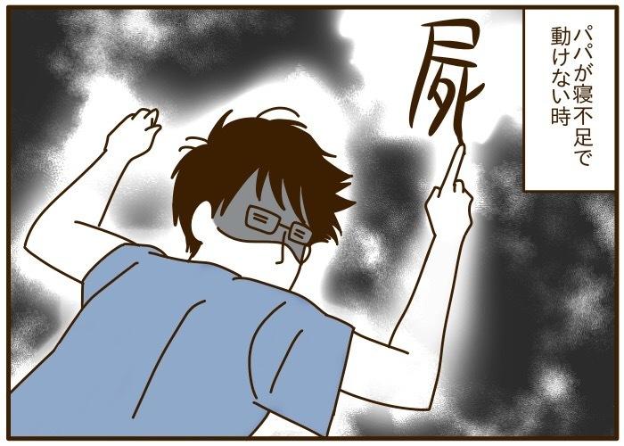 次男が見せるパパへのパワー系プレイが、痛いほど容赦ない(笑)の画像6