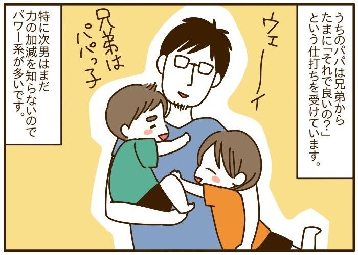 次男が見せるパパへのパワー系プレイが、痛いほど容赦ない(笑)の画像1
